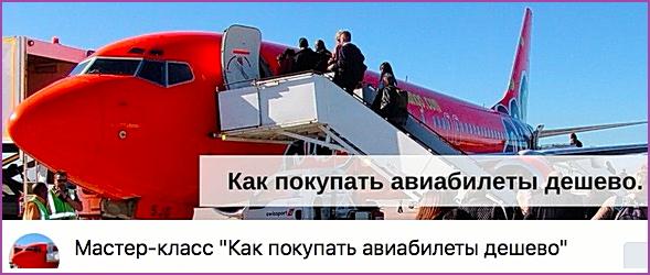 Барнаул Москва авиабилеты, Цена, Прямые рейсы, Акции